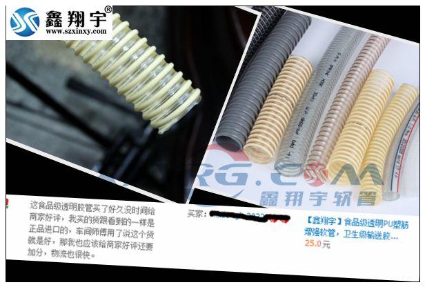 鑫翔宇食品级软管是正品质量非常好