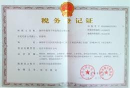 鑫翔宇荣誉-税务登记证