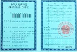 鑫翔宇荣誉-组织机构代码证