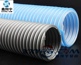XY-0207PE EVAE抗静电吸尘器波纹软管