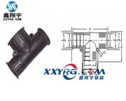 XY-8015塑料波纹管 T型三通接头
