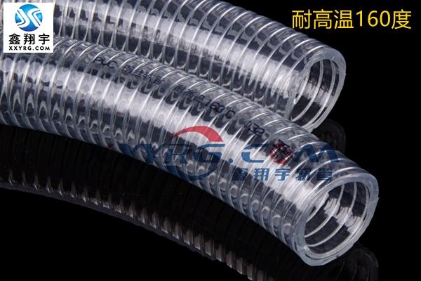 XY-0223耐160度PVC钢丝管